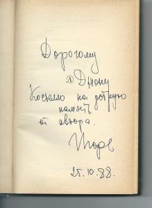 Bulychev sig Poselok
