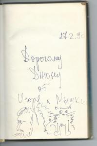 Bulychev sketch