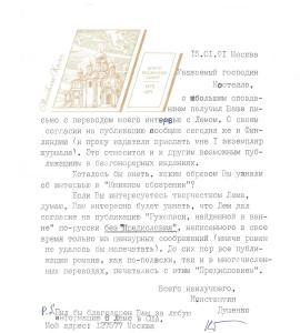 Dushenko letter